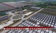 渭河农业园