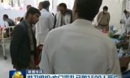世卫组织:也门霍乱已致1500人死亡