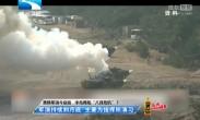 """美韩军演今启动 半岛再陷""""八月危机""""?"""