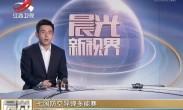 七国防空导弹多能赛 中国队零失误拿下比赛