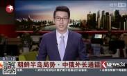 """朝鲜半岛局势·中俄外长通话:""""不许在中俄家门口挑起事端"""""""