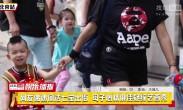网友偶遇何洁七宝出街 母子心情俱佳疑综艺首秀