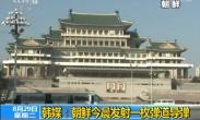 韩媒称朝鲜发射一枚弹道导弹 或从日本上空飞过