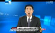 中国海军黄渤海大规模演习 发射导弹数十枚