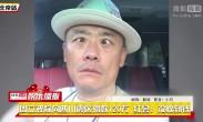 周立波称向四川震区捐款120万 红会:没收到钱