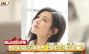 陈妍希最新写真曝光 白色衬衫裙优雅知性