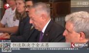 """美朝""""口水仗""""降温:美国务卿称愿对话""""但要看朝鲜态度"""""""