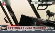 我国首支维和直升机分队顺利飞抵达尔富尔