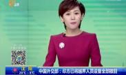 中国外交部:印方已将越界人员设备全部撤回