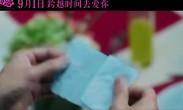 《二次初恋》曝终极海报 朱茵化身女神众人追捧