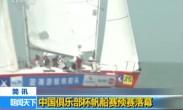 中国俱乐部杯帆船赛预赛落幕