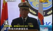 """中俄""""海上联合-2017""""演习完美落幕"""