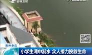小学生湖中溺水 众人接力挽救生命