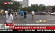 北京市暂停共享自行车新增投放