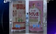 国外奶粉配方未必合适中国婴儿 维生素指标存问题
