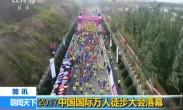 2017中国国际万人徒步大会落幕