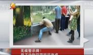 无视警示牌 男子动物园里挑逗老虎