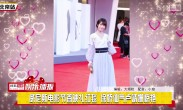 威尼斯电影节首映礼红毯 徐娇仙气卢靖姗惊艳