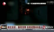 湖北远安:暴雨突降 连夜疏散600余人