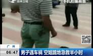 男子遇车祸 空姐跪地急救半小时