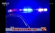 美国:杀害中国女性犯罪嫌疑人被抓