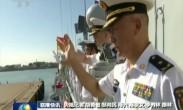参加中俄海上联演中方舰艇编队启航