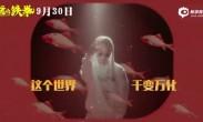 《羞羞的铁拳》曝《好运来》MV 祖海和GAI喜庆合体