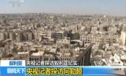 叙利亚:央视记者探访叙多处被收复地区