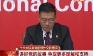 十九大记者招待会 中共中央对外联络部副部长郭业洲发言