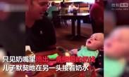 父子俩秀喝奶神技 爸爸隔一米远将奶喂进儿子嘴里