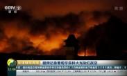 视频记录葡萄牙森林火光染红夜空