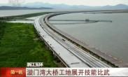 浙江玉环:漩门湾大桥工地展开技能比武