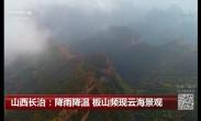 山西长治:降雨降温 板山频现云海景观