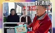 """北京老人""""电子身份凭证""""出门一张卡全解决"""