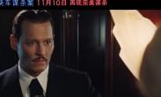 《东方快车谋杀案》发布精彩片段 德普菲佛走廊调情
