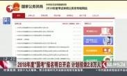 """2018年度""""国考""""报名明日开启 计划招录2.8万人"""