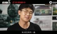 """《缝纫机乐队》导演特辑曝大鹏""""强迫症""""拍摄日常"""