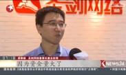 上海:全国首单天使投资个税优惠政策落地 缓解科创企业融资难题