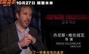 """《银翼杀手2049》公映 导演特辑""""启程视界""""亮五大超级看点"""