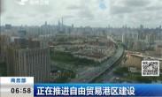商务部:正在推进自由贸易港区建设