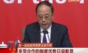 十九大记者招待会 中共中央统战部常务副部长张裔炯发言