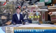 """快递公司出招保护个人信息:各物流企业纷纷推出""""隐私面单"""""""