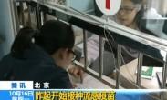 北京:昨起开始接种流感疫苗
