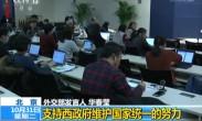 北京:支持西政府维护国家统一的努力