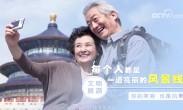 文明旅游海报视频