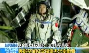 """杨利伟获""""空间科学奖章"""""""