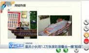 """重庆小伙用1.2万张废彩票叠出一艘""""航母"""""""