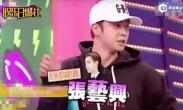 罗志祥韩国遇骗子自称EXO老师 亮张艺兴电话戳破