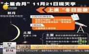 """""""土星合月""""21日现天宇 上演""""冬日恋歌"""""""