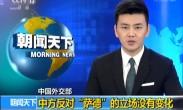 """外交部:中方反对""""萨德""""的立场没有变化"""